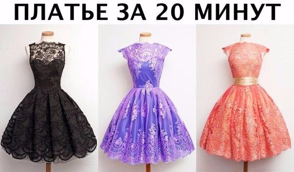 платье за 20 минут - Самое интересное в блогах 7dc569705712d