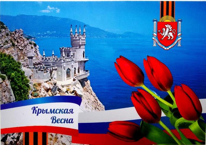 Открытки крымская весна