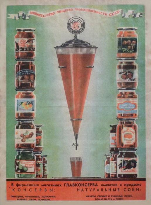 1945-1946 Рекламный плакат Министерства пищевой промышленности СССР (2) (516x700, 114Kb)