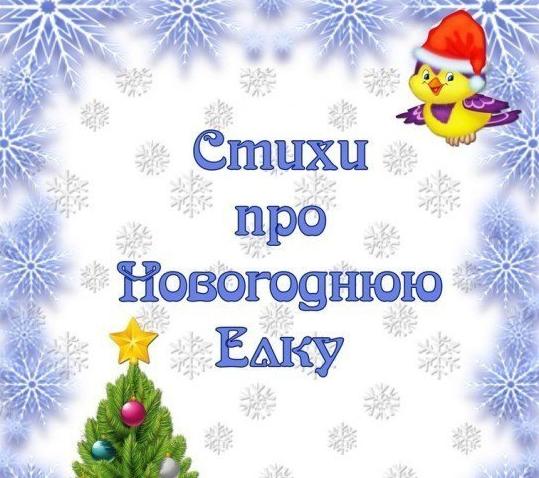 Смотреть Новогодние стихи про елочку видео