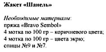 6018114_Dvyhcvetnii_jaket_2 (345x170, 40Kb)