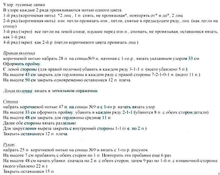 6018114_Dvyhcvetnii_jaket_4 (700x558, 310Kb)