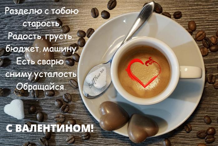 kartinki-s-dnem-vljublennyh-prikolnye-03 (700x468, 558Kb)