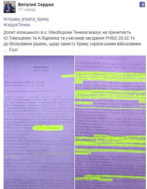 Процес над Януковичем: допит екс-голови СБУ Наливайченка. ТЕКСТОВА ОНЛАЙН-ТРАНСЛЯЦІЯ - Цензор.НЕТ 2062