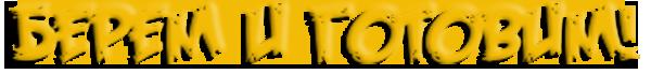 img_fonts-(1) (600x69, 55Kb)
