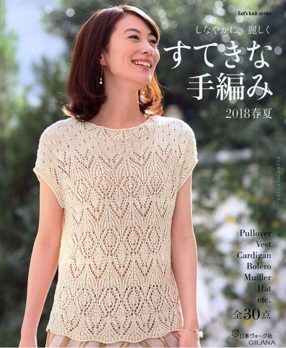 Let's Knit Series NV80568 2018.