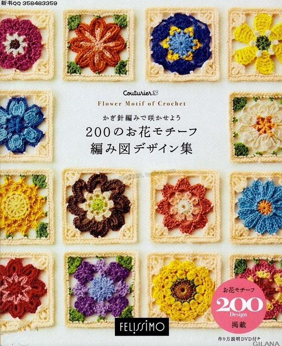 200 Design Flower Motif of Crochet by Couturier.