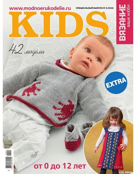 Вязание — ваше хобби. Спецвыпуск Kids №2 2018.