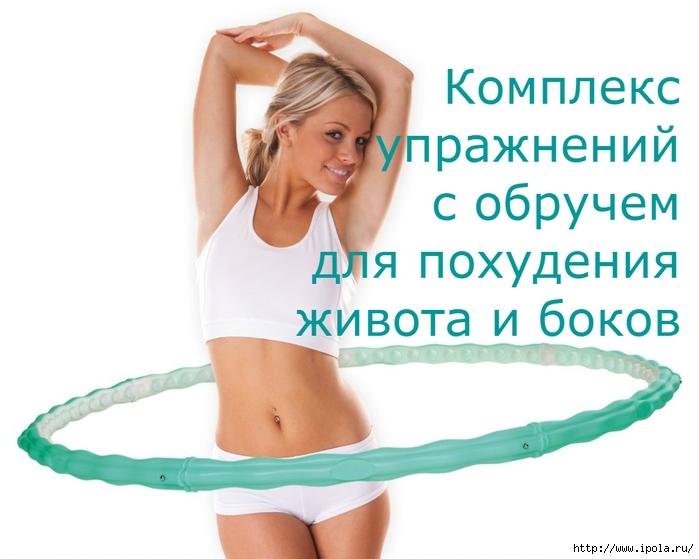 Бесплатные Комплексы Для Похудения.