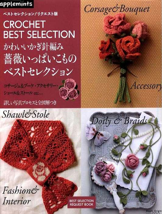 Asahi Original. Crochet Best Selection — Rose & Rose 2017.