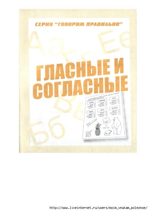 Glasnye_i_soglasnye_000 (494x700, 144Kb)