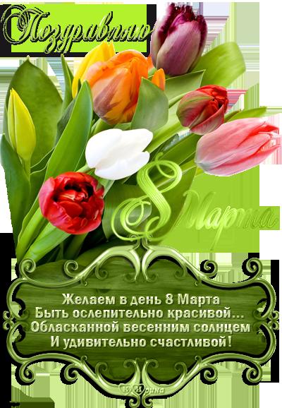 Поздравительная, открытка для ирины с 8 марта