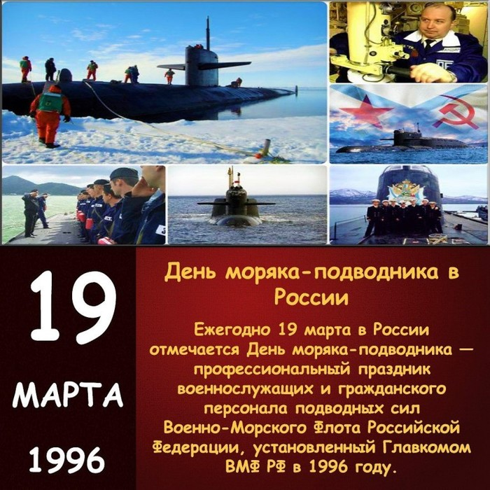 С днем россии поздравление подводнику