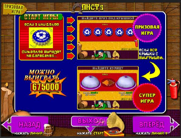 Робинзон игровой автомат