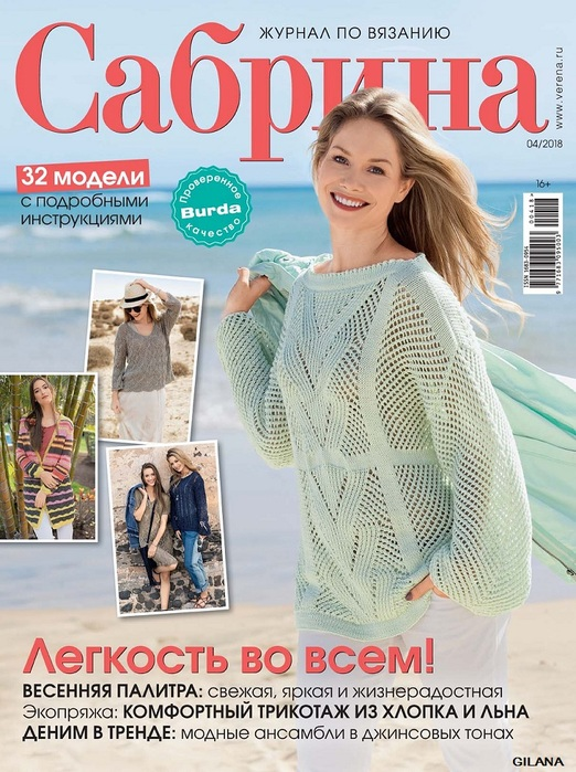 Сабрина №4 2018 Россия.