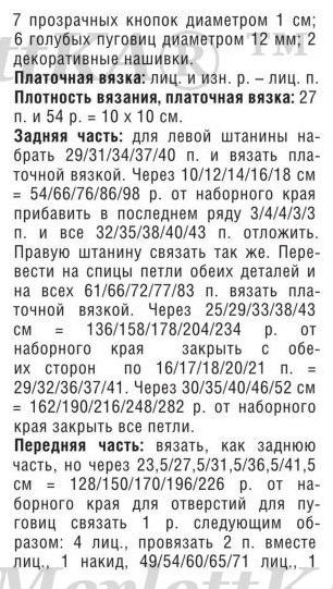 РІ (18) (306x541, 134Kb)