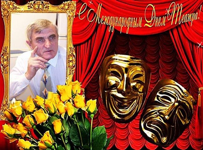 Поздравление с днем театра губернатор