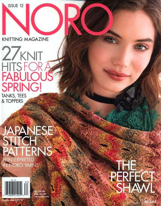 Noro Knitting Magazine Spring/Summer 2018.