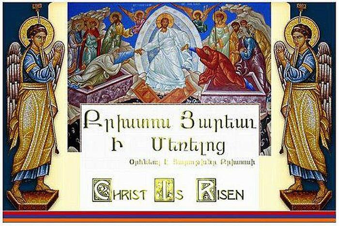 Армянская открытки