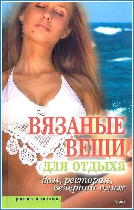 Vyazanuee_veshi_dlya_otdueha.compressed-001 (447x700, 38Kb)