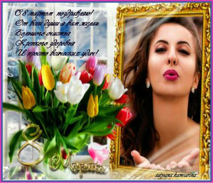 Татьяны поздравление с 8 марта