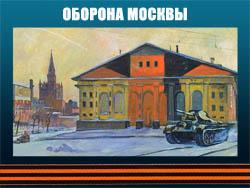 5107871_OBORONA_MOSKVI (250x188, 50Kb)