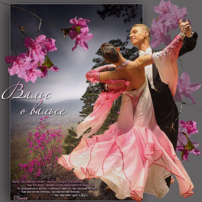 Фото открытка танцы говоря