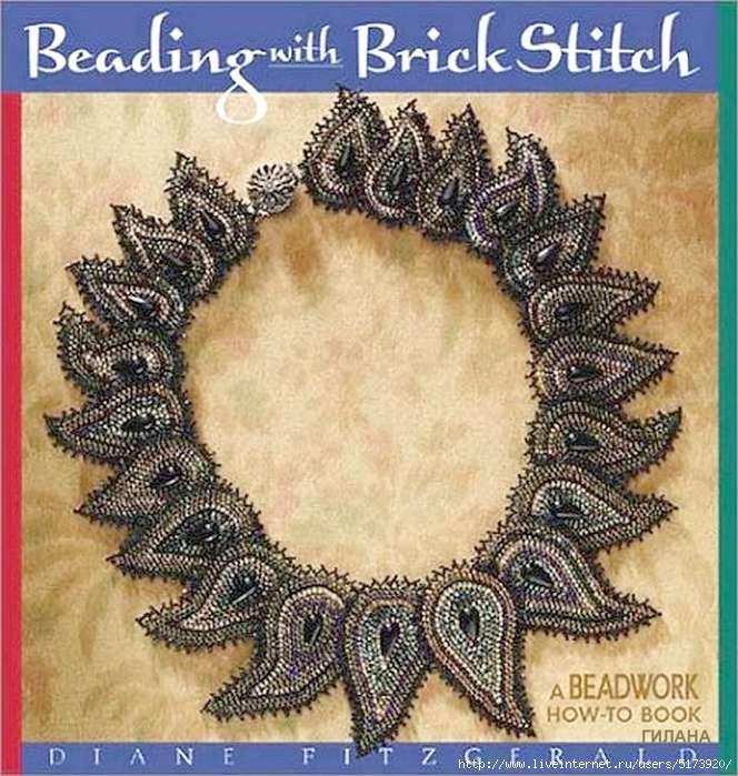 Beading with Brick Stitch.