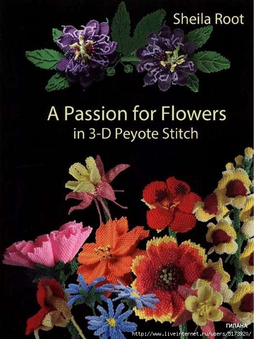 A Passion for Flowers in 3D Peyote Stitch.