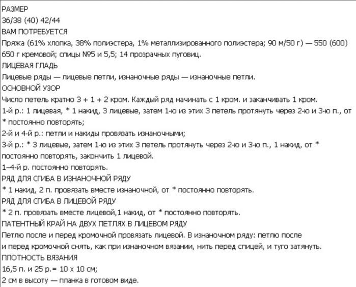 6018114_Djemper_s_rykavom_letychaya_mish3 (700x563, 122Kb)