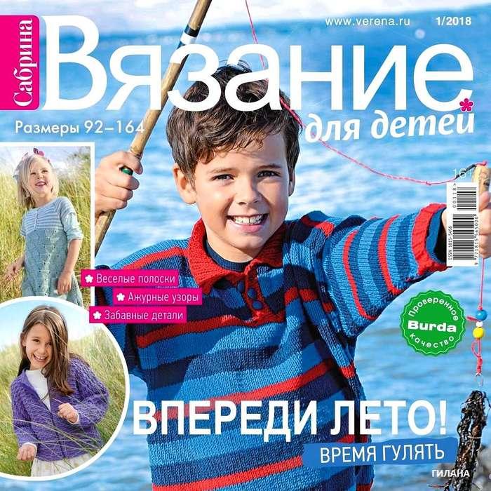 Сабрина. Вязание для детей №1 2018.