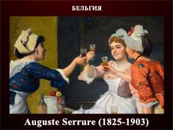 5107871_Auguste_Serrure_18251903 (250x188, 52Kb)