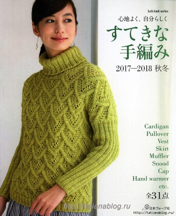 японский журнал по вязанию Lets Knit Series Nv80554 2017 2018