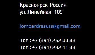 Займ залог красноярск