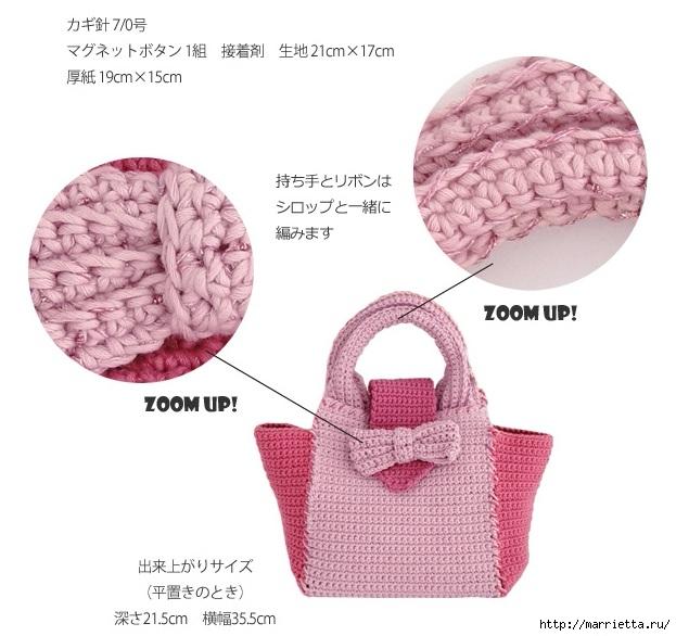 56dd3798c853 Розовая сумочка с бантиком крючком. Обсуждение на LiveInternet ...