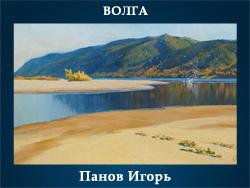 5107871_Panov_Igor (250x188, 81Kb)