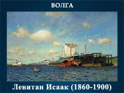 5107871_Levitan_Isaak_18601900 (250x188, 88Kb)