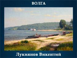 5107871_Lykiyanov_Vikentii (250x188, 52Kb)