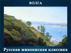 5107871_Rysskaya_jivopisnaya_klassika (250x188, 40Kb)