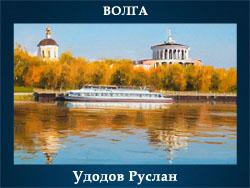 5107871_Ydodov_Ryslan (250x188, 51Kb)