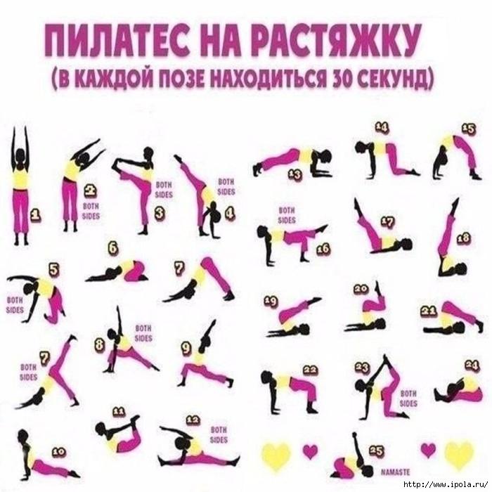 описании хорошие упражнения на растяжку в картинках деревянный, снаружи отделан