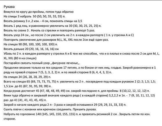6018114_Plate_Nejnost4 (558x434, 240Kb)