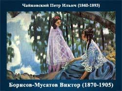 5107871_BorisovMysatov (250x188, 54Kb)