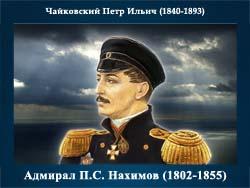 5107871_Admiral_P_S (250x188, 46Kb)
