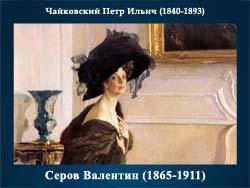 5107871_Serov_Valentin_18651911 (250x188, 45Kb)