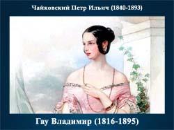 5107871_Gay_Vladimir_Ivanovich_18161895 (250x188, 44Kb)