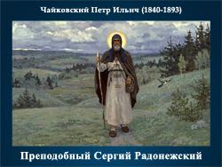 5107871_Prepodobnii_Sergii_Radonejskii (250x188, 91Kb)