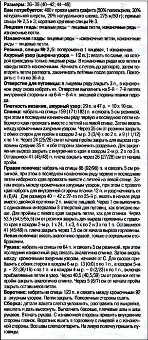 6018114_Jaket_ajyrn_rombami2 (304x700, 429Kb)