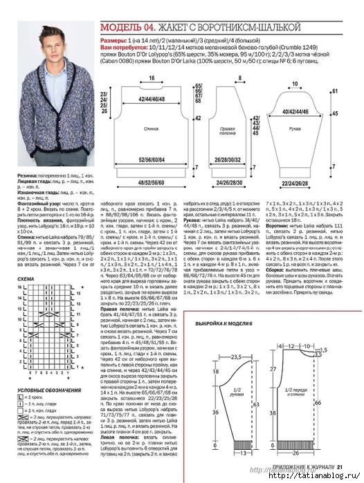 Page_00021 copy (526x700, 251Kb)