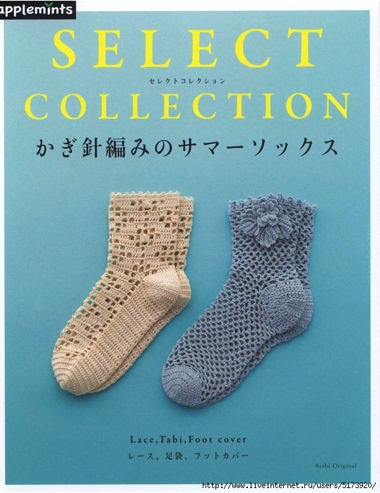 Asahi Original — Select Collection — Lace, Tabi, Foot Cover 2018.